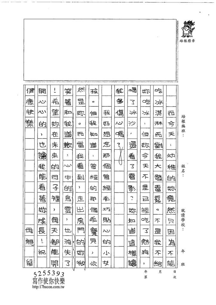 107TSW306廖家瑜 (2).jpg