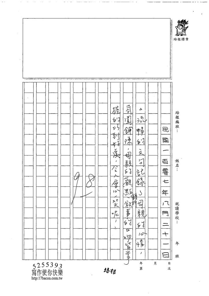 107TSW306廖家瑜 (3).jpg