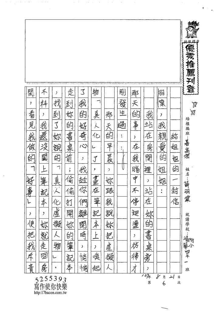 107TSW306薛羽棠 (1).jpg