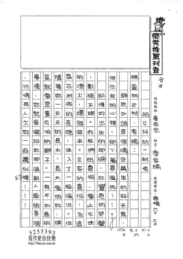 107TSW306廖家瑜 (1).jpg