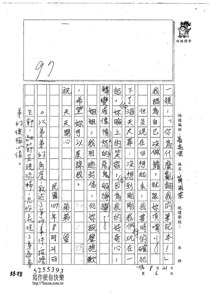 107TSW306薛羽棠 (2).jpg