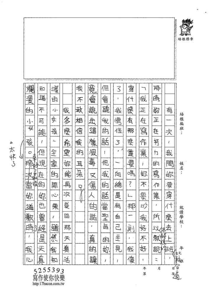 107TSW306韓宜叡 (2).jpg