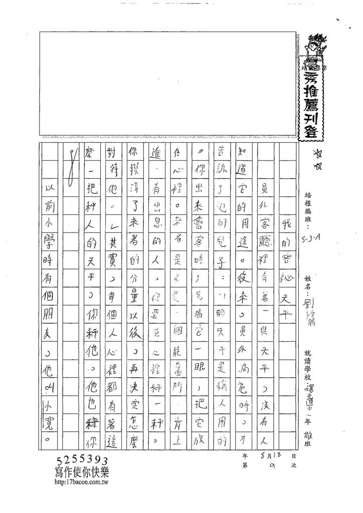 107WA109劉裕勝 (1).jpg
