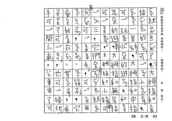107TBW307徐寀 (3).jpg