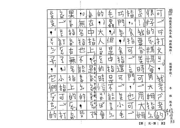107TBW307徐寀 (2).jpg