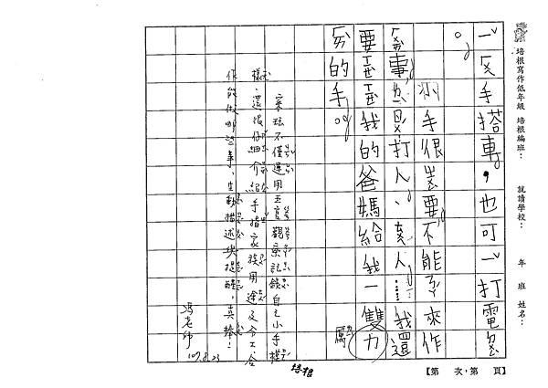 107TBW307徐寀 (4).jpg