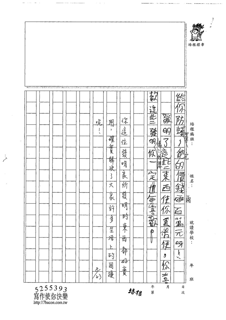 107TMW306邱勁閎 (3).jpg