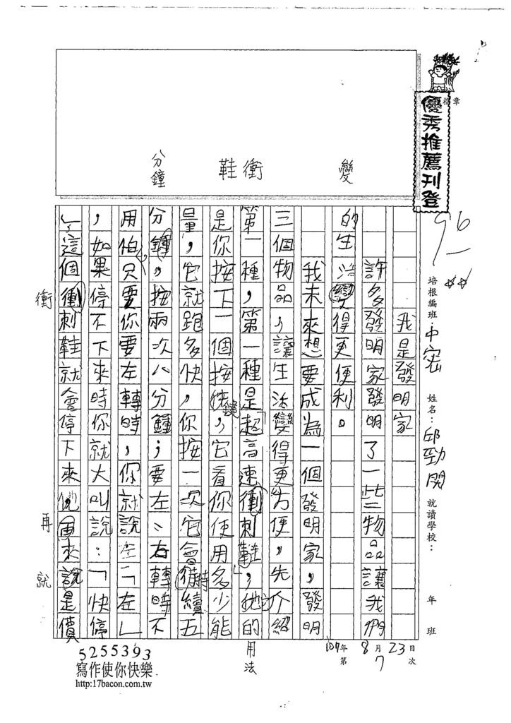 107TMW306邱勁閎 (1).jpg