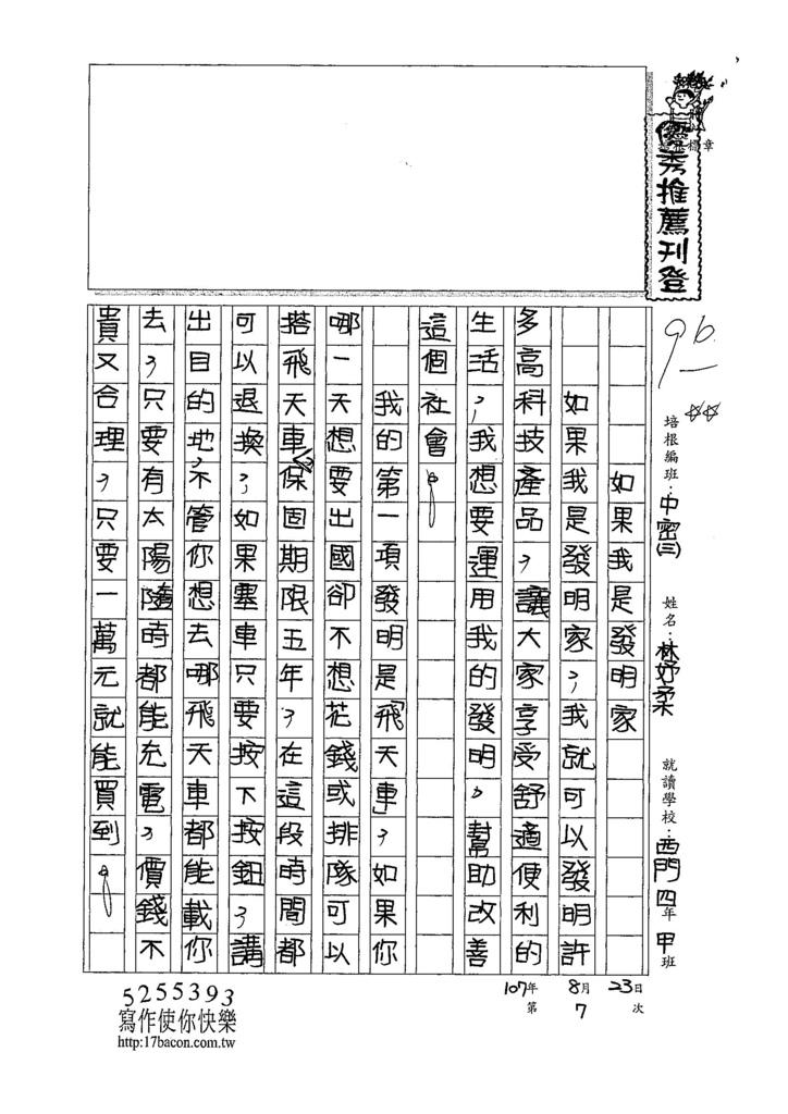 107TMW307林妤柔 (1).jpg