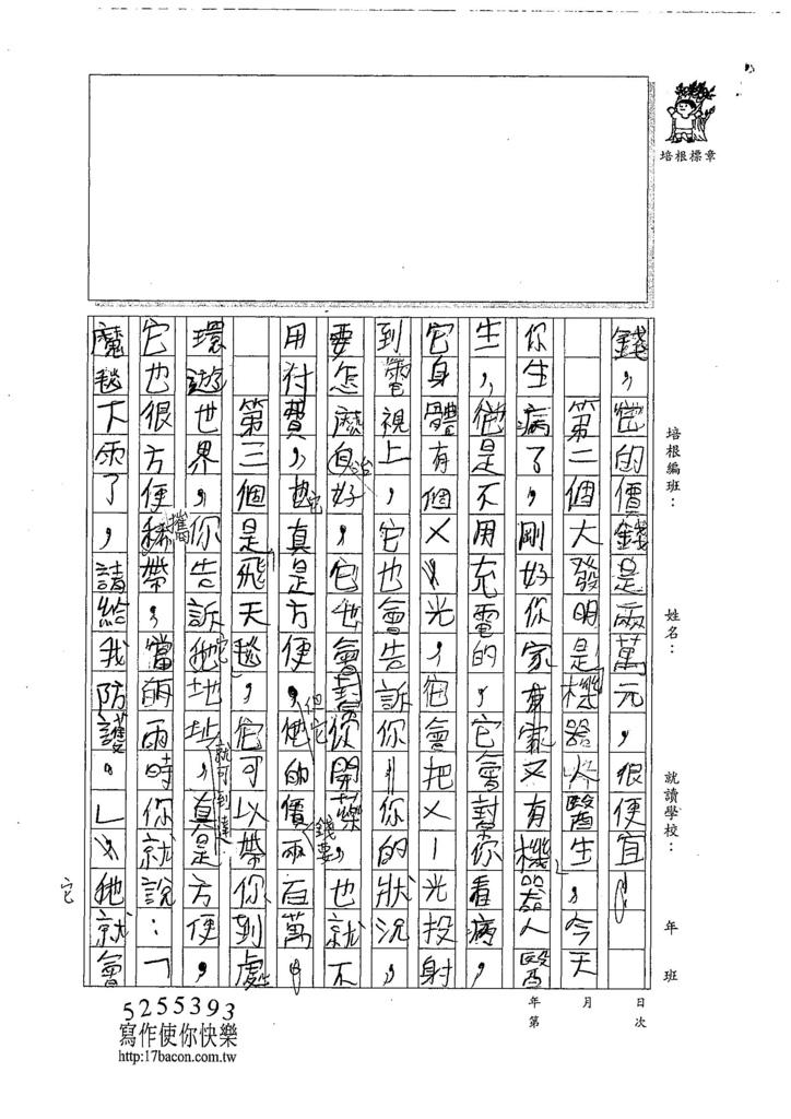 107TMW306邱勁閎 (2).jpg