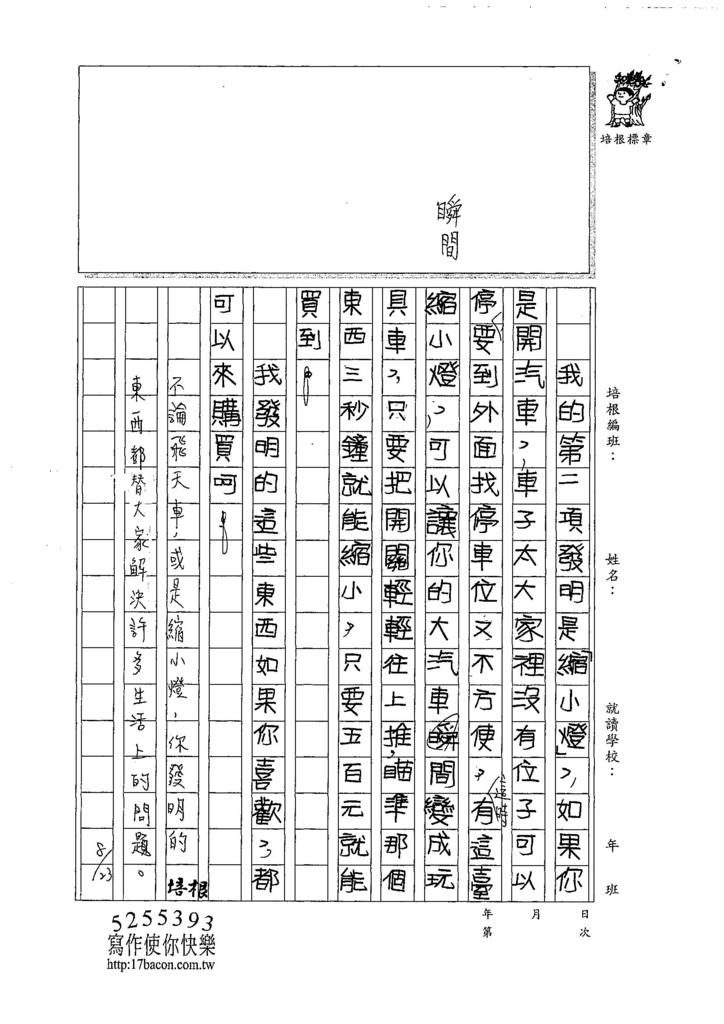 107TMW307林妤柔 (2).jpg