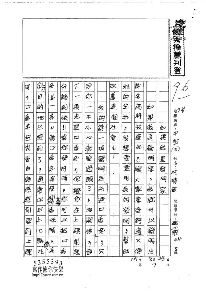 107TMW307柯晴若 (1).jpg