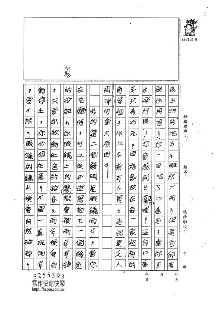 107TMW307柯晴若 (2).jpg