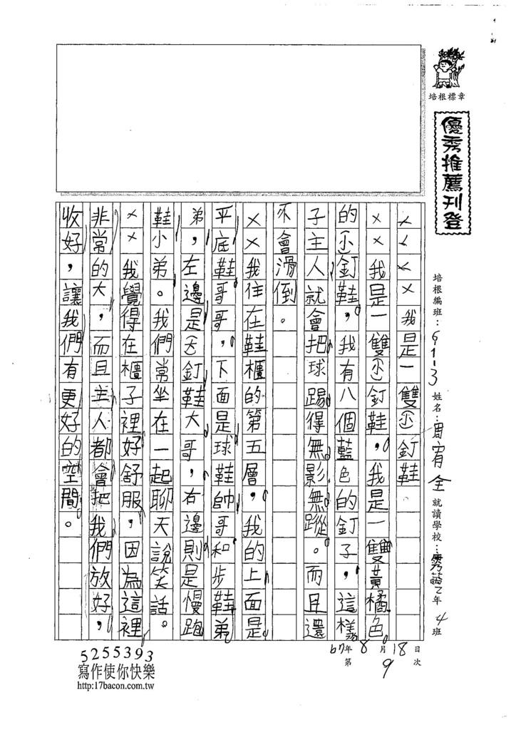 107W3109周宥全 (1).jpg