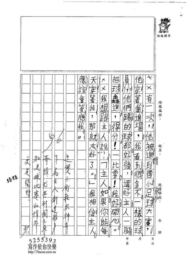 107W3109周宥全 (2).jpg