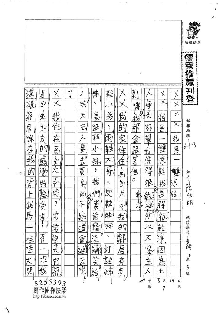 107W3109陳仕朋 (1).jpg