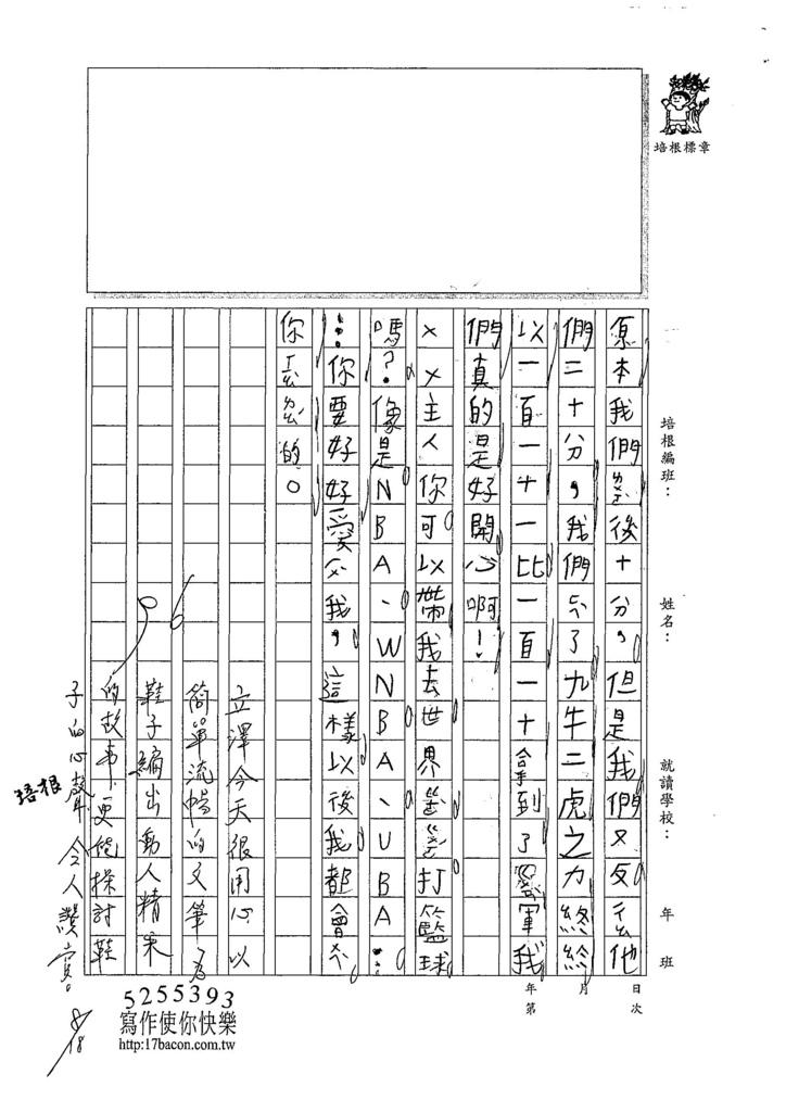 107W3109溫立澤 (2).jpg