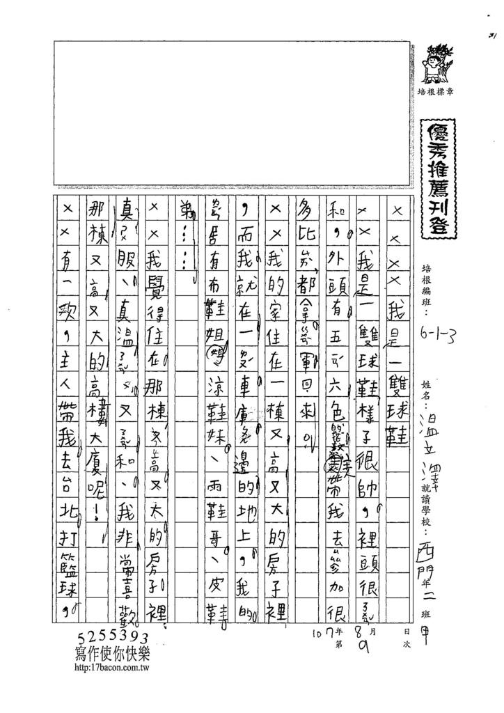107W3109溫立澤 (1).jpg