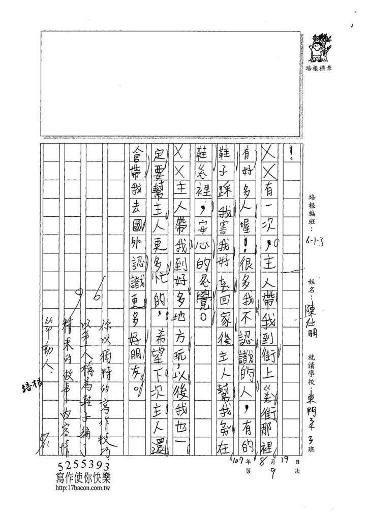 107W3109陳仕朋 (2).jpg
