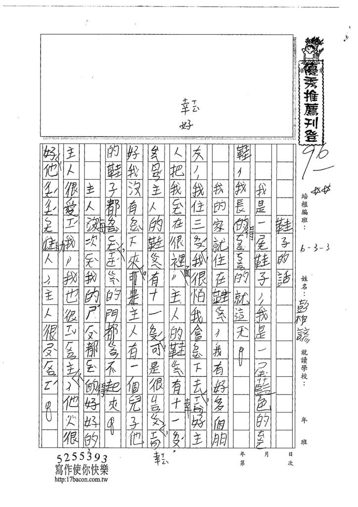 107W3109彭柏諺 (1).jpg