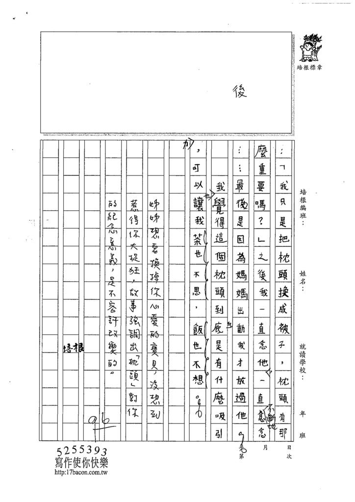 107W4108柯靜慈 (2).jpg