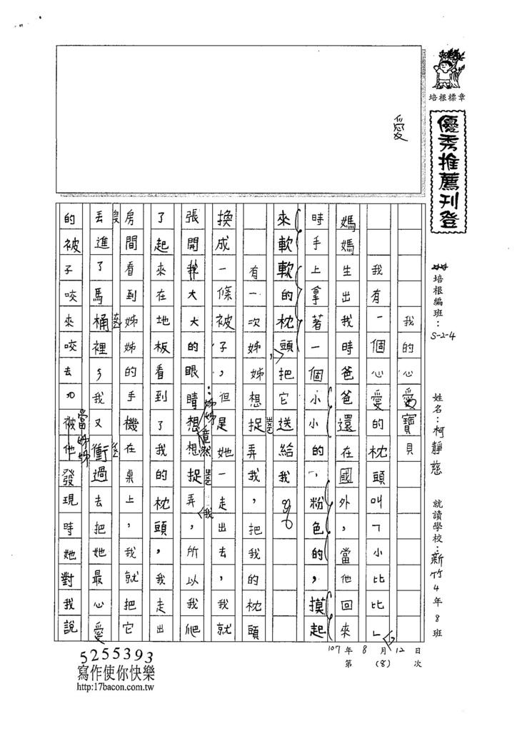 107W4108柯靜慈 (1).jpg