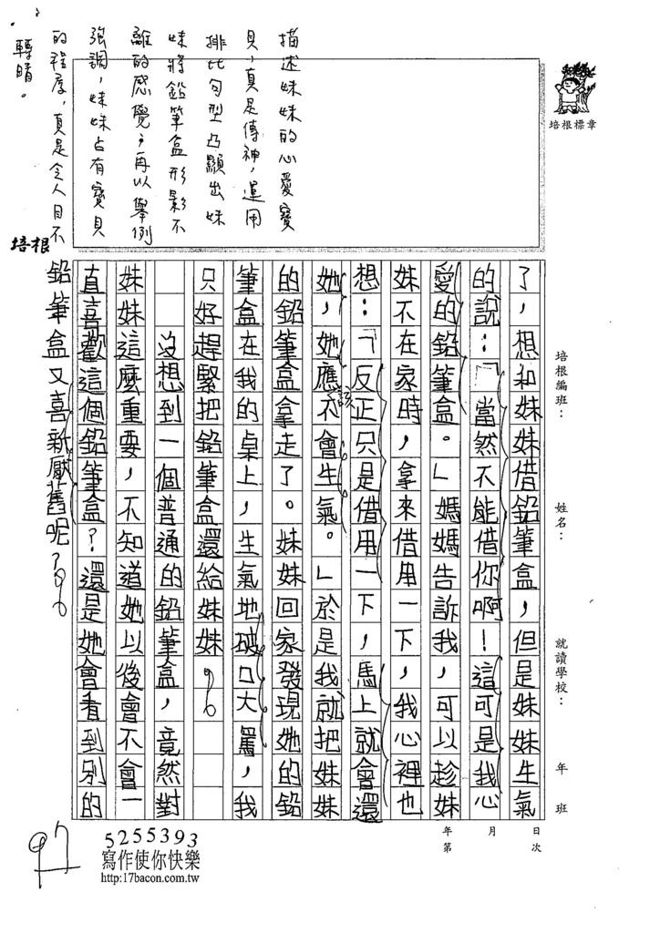 107W4108王洛琳 (2).jpg