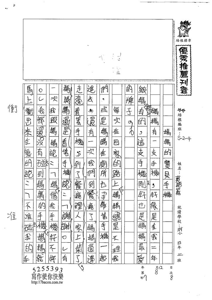 107W4108黃語蕎 (1).jpg