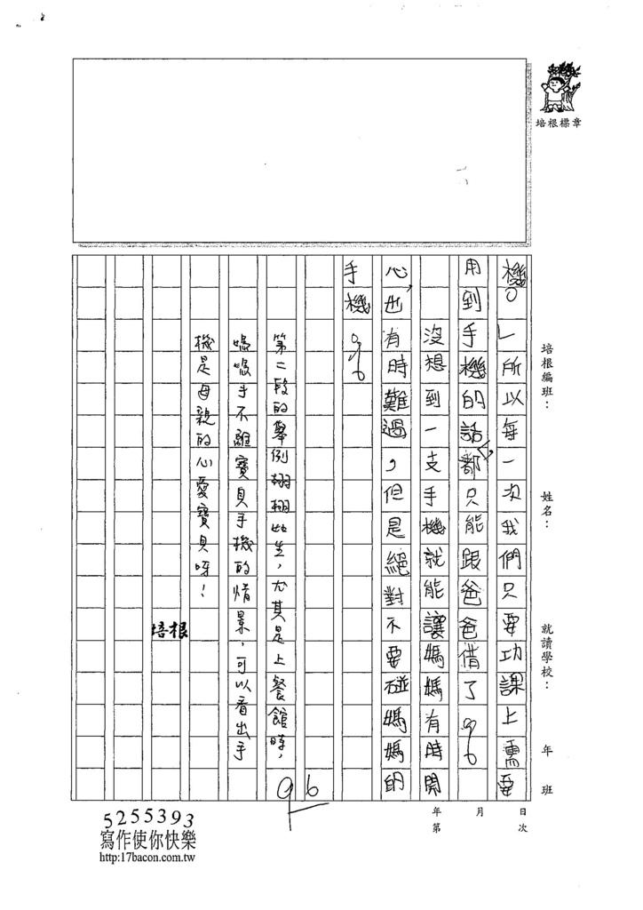 107W4108黃語蕎 (2).jpg