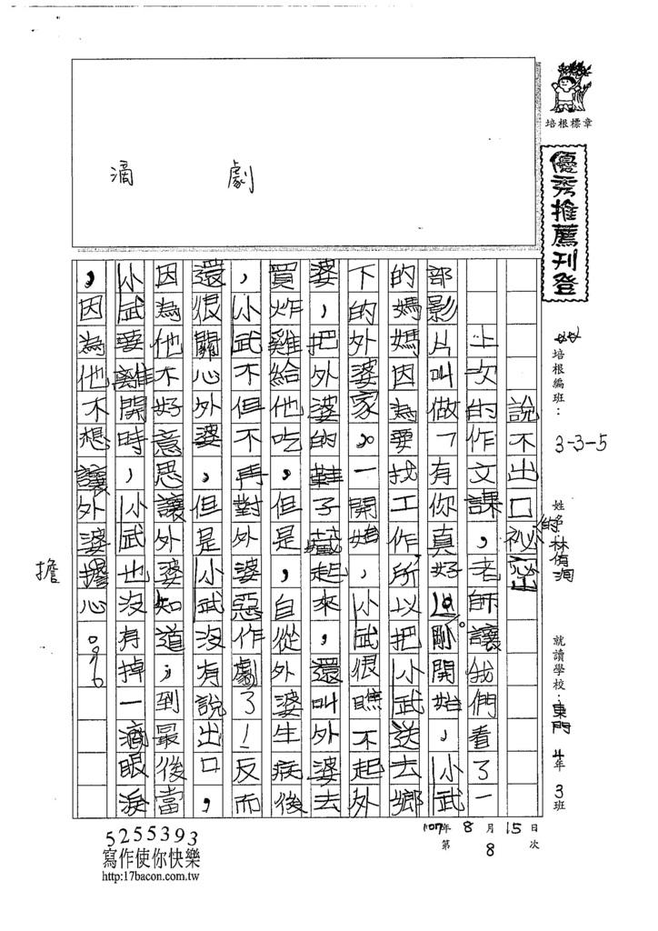107W5108林侑洵 (1).jpg