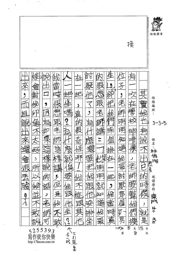 107W5108林侑洵 (2).jpg