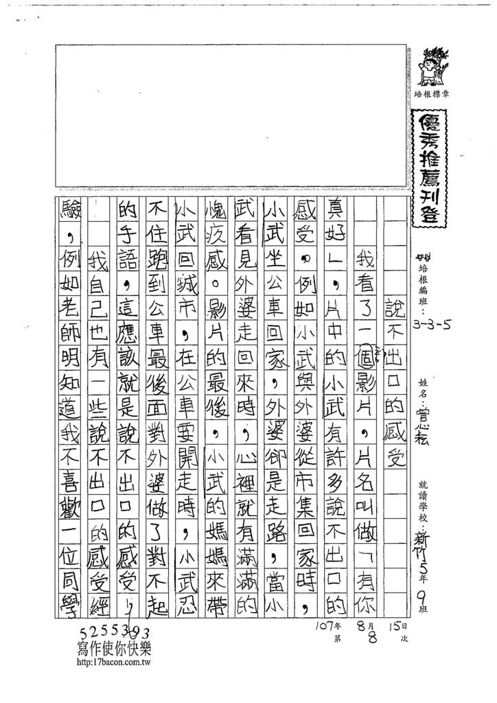 107W5108曾心耘 (1).jpg
