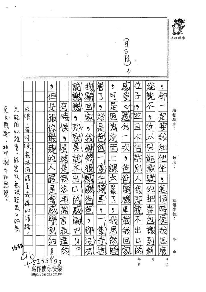 107W5108曾心耘 (2).jpg