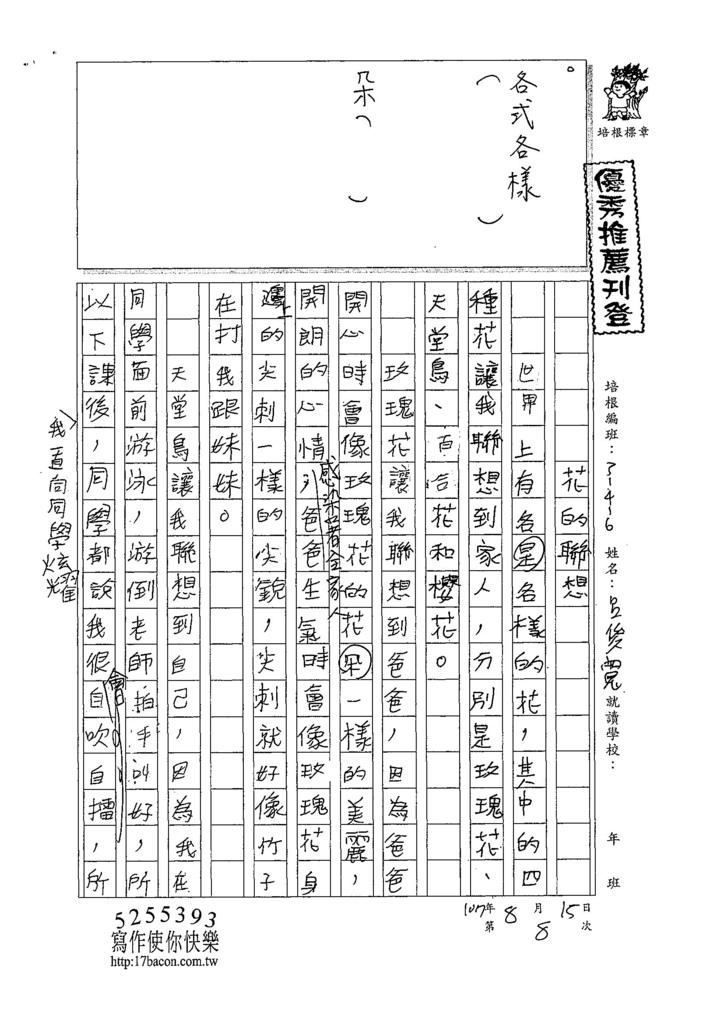107W6108呂俊寬 (1).jpg