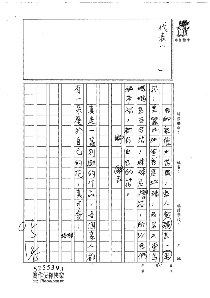 107W6108呂俊寬 (3).jpg