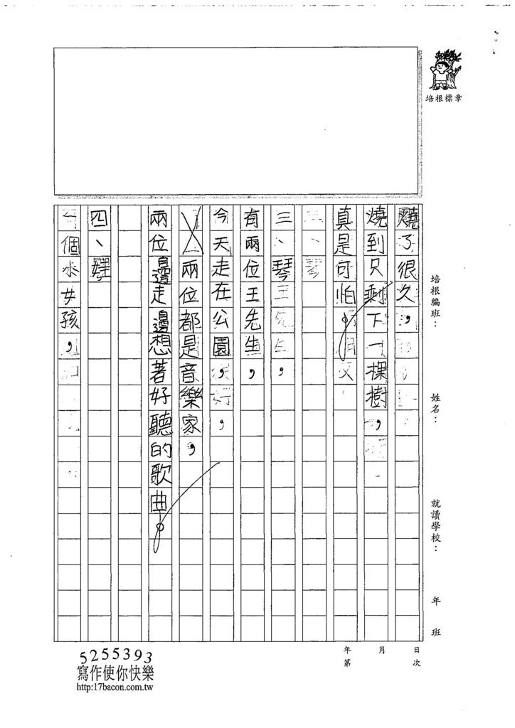 107W4109楊侑昕 (2).jpg