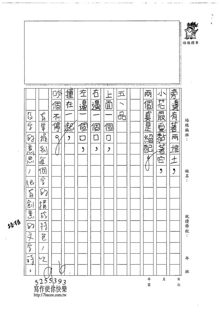 107W4109楊侑昕 (3).jpg