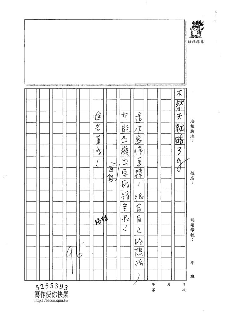 107W4109楊皓丞 (3).jpg