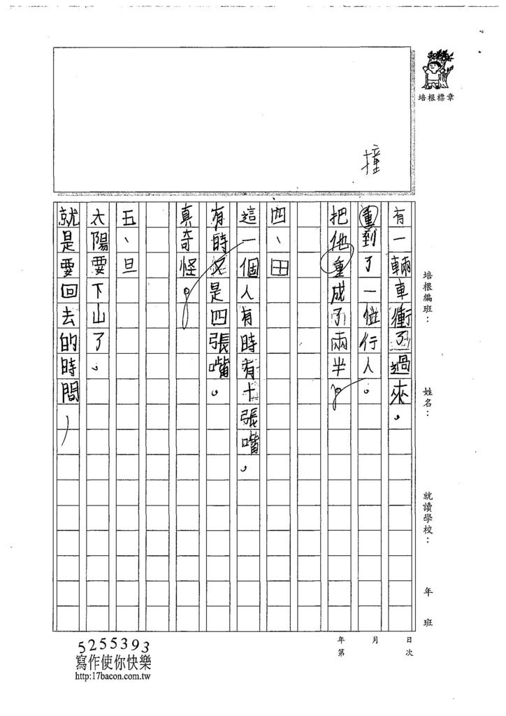 107W4109楊皓丞 (2).jpg