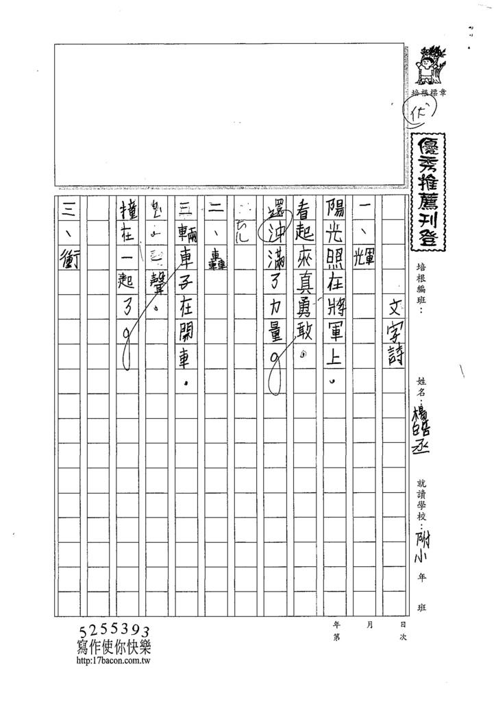 107W4109楊皓丞 (1).jpg