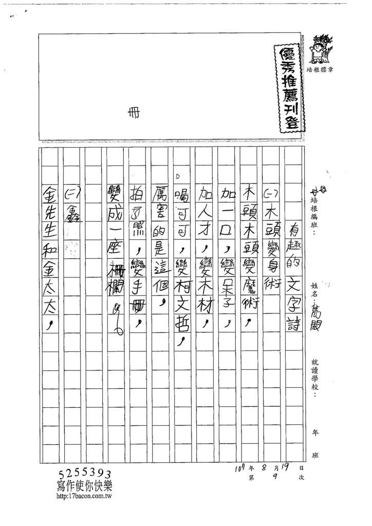 107W4109洪雋閎 (1).jpg