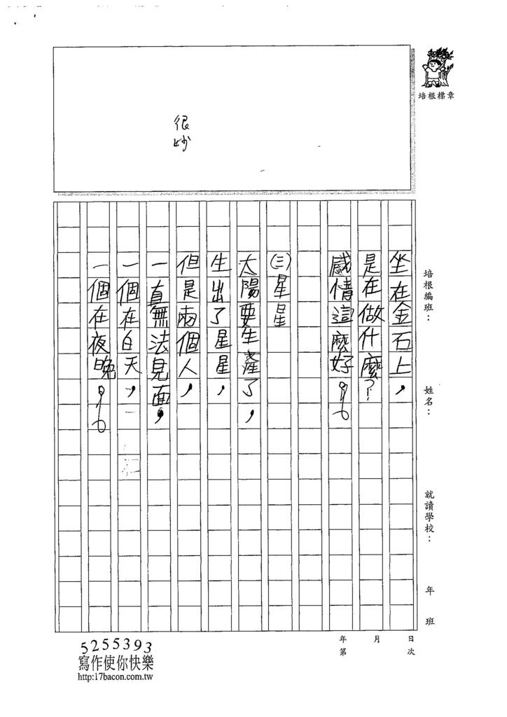 107W4109洪雋閎 (2).jpg