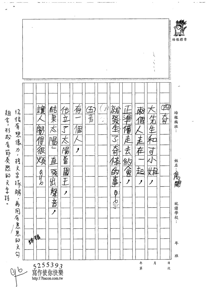 107W4109洪雋閎 (3).jpg