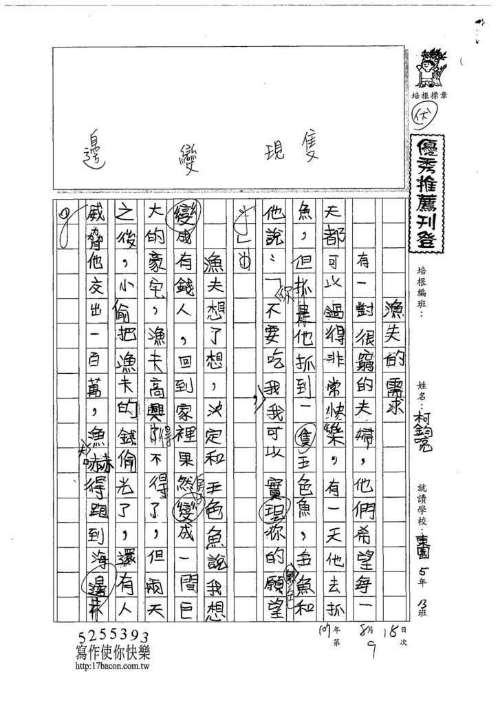 107W5109柯鈞喨 (1).jpg