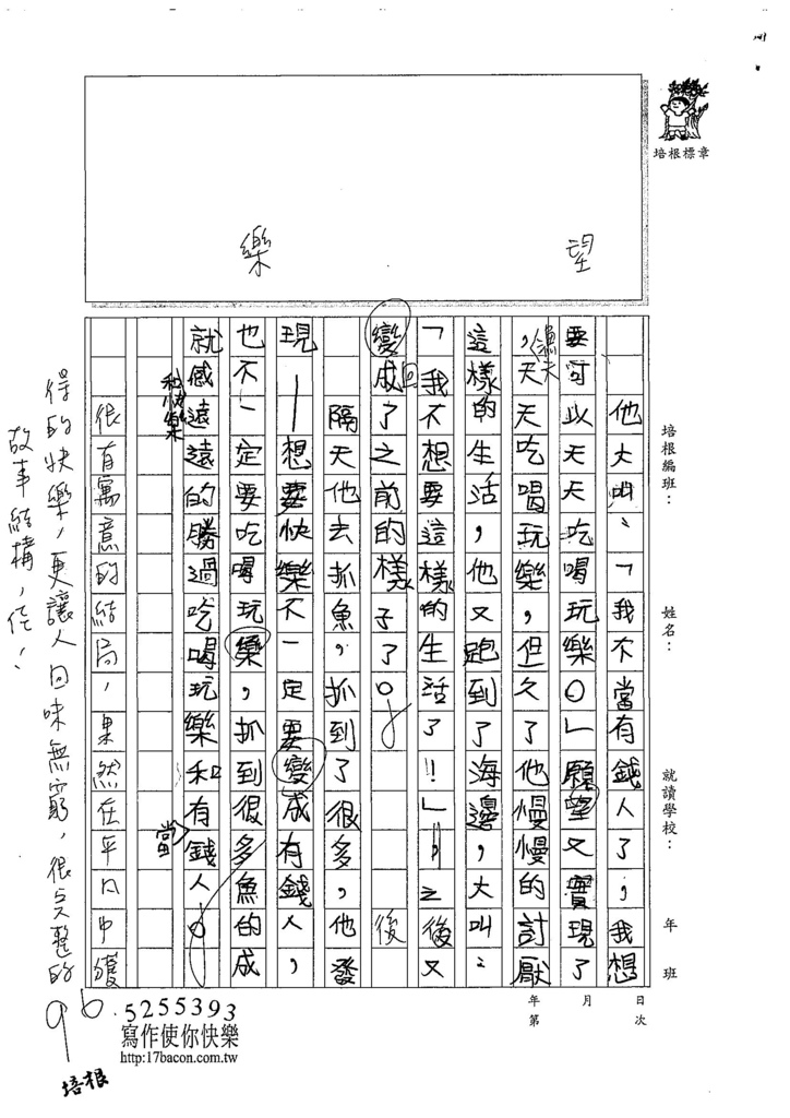 107W5109柯鈞喨 (2).jpg