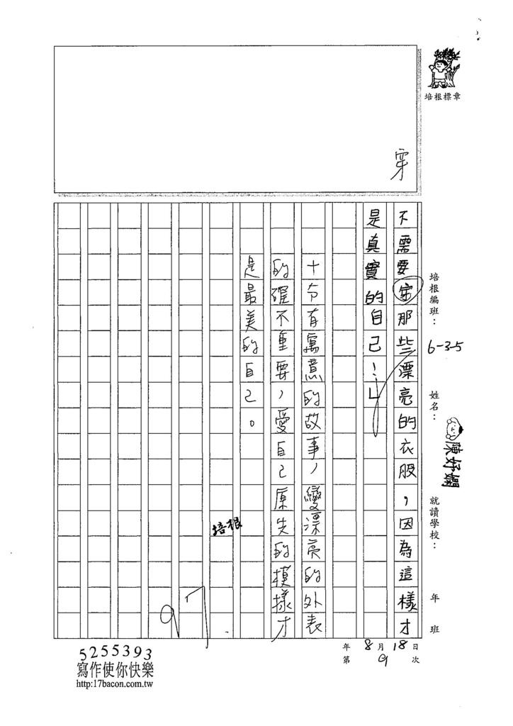 107W5109陳妤嫻 (3).jpg