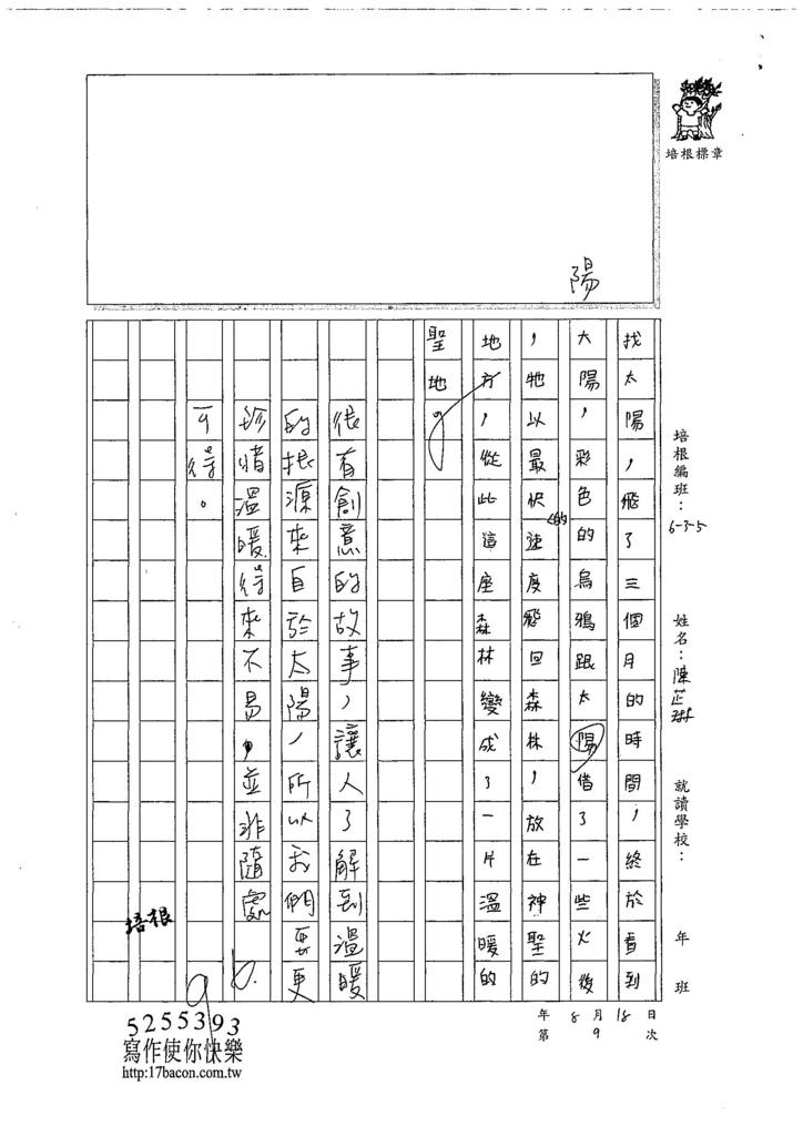107W5109陳芷琳 (3).jpg