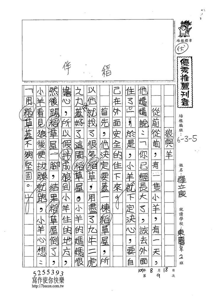 107W5109羅立宸 (1).jpg