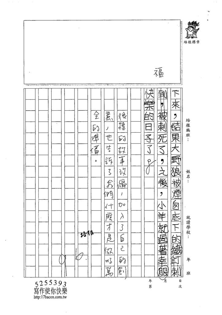 107W5109羅立宸 (3).jpg