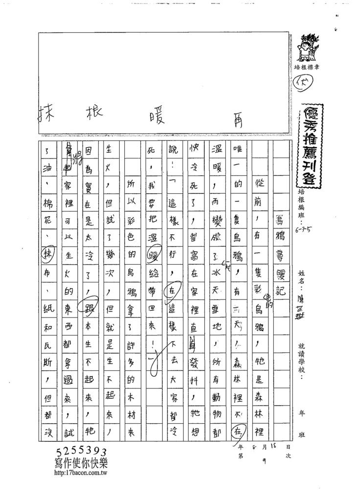 107W5109陳芷琳 (1).jpg